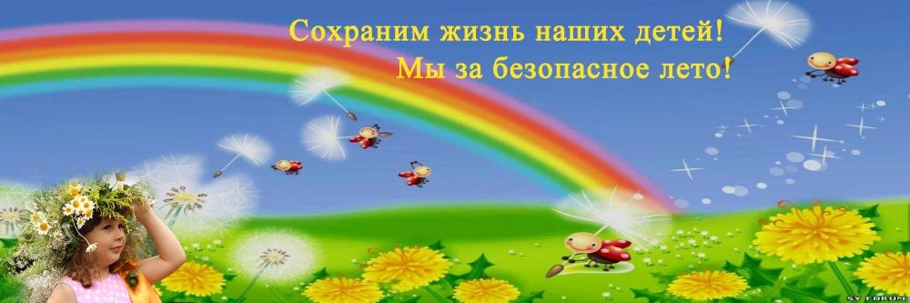 http://tyndaschool7.ucoz.ru/bezopasnost/banner.jpg